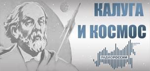 Калуга-и-Космос-НОВ.jpg