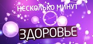 NeskolkoMinutOZdorovie_s.jpg