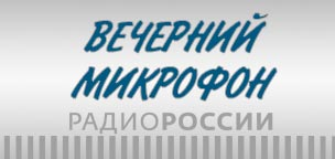 Вечерний-микрофон-2.jpg