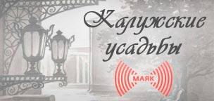 kaluzhskie-usadby.jpg