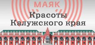 krasoty-kaluzhskogo-kraya.jpg