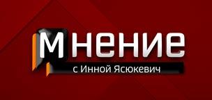 mnenie-s-innoy-yasyukevich.jpg