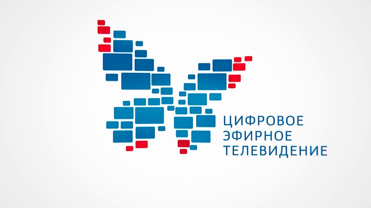 Переход на «цифру» в Калужской области признали успешным