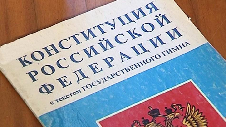 Конституция0916.jpg