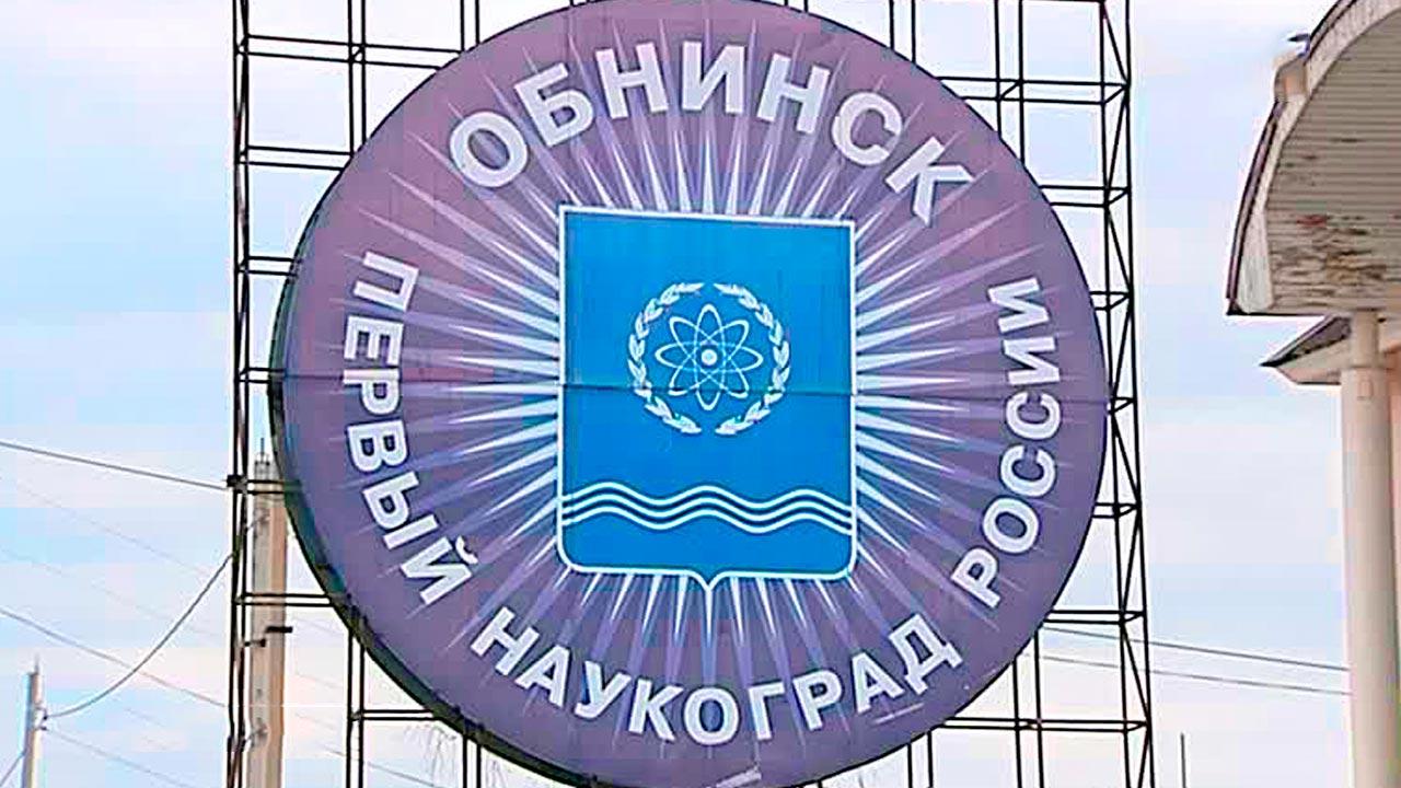 Имя нового главы администрации Обнинска станет известно 18 февраля