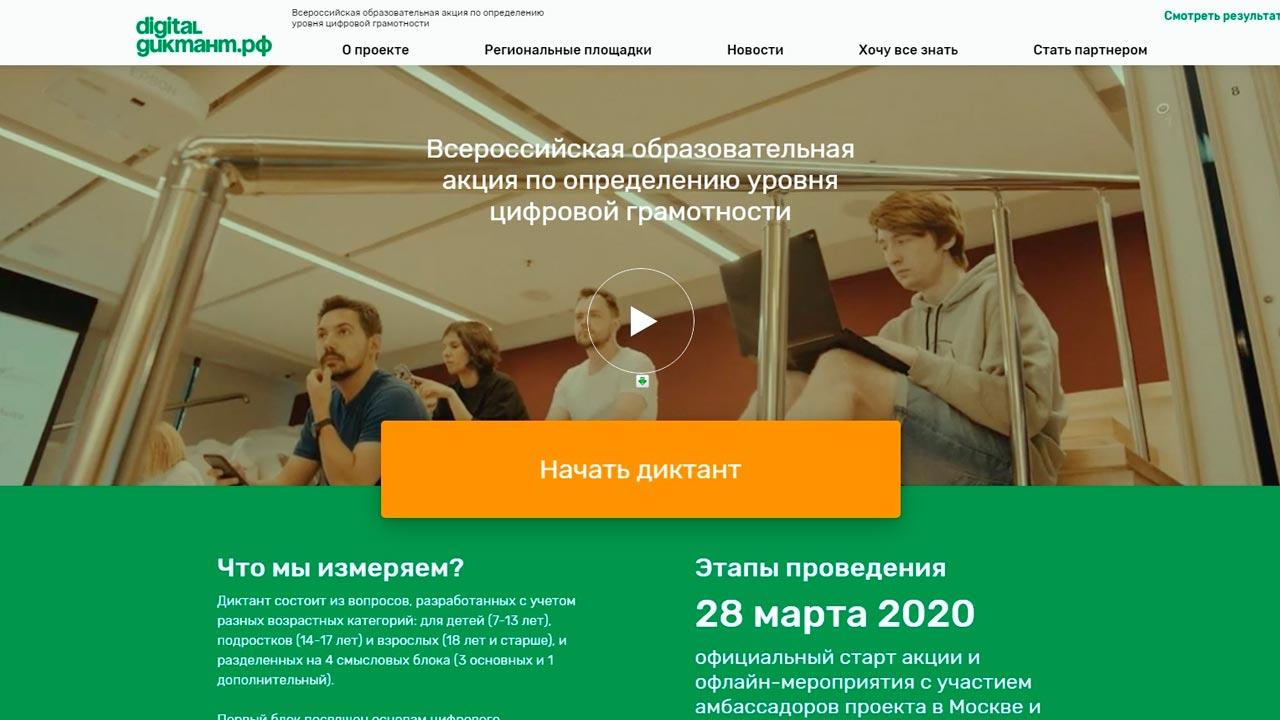Цифровой диктант 2020