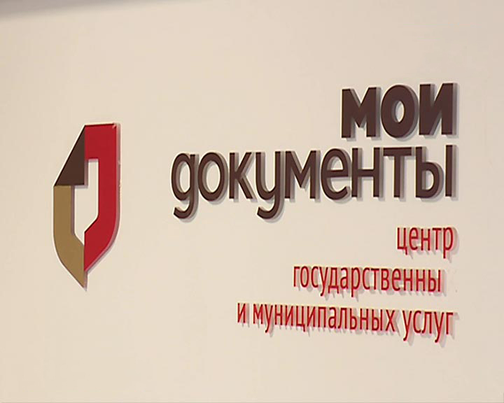 МФЦ переводит социально-значимые услуги в электронный вид