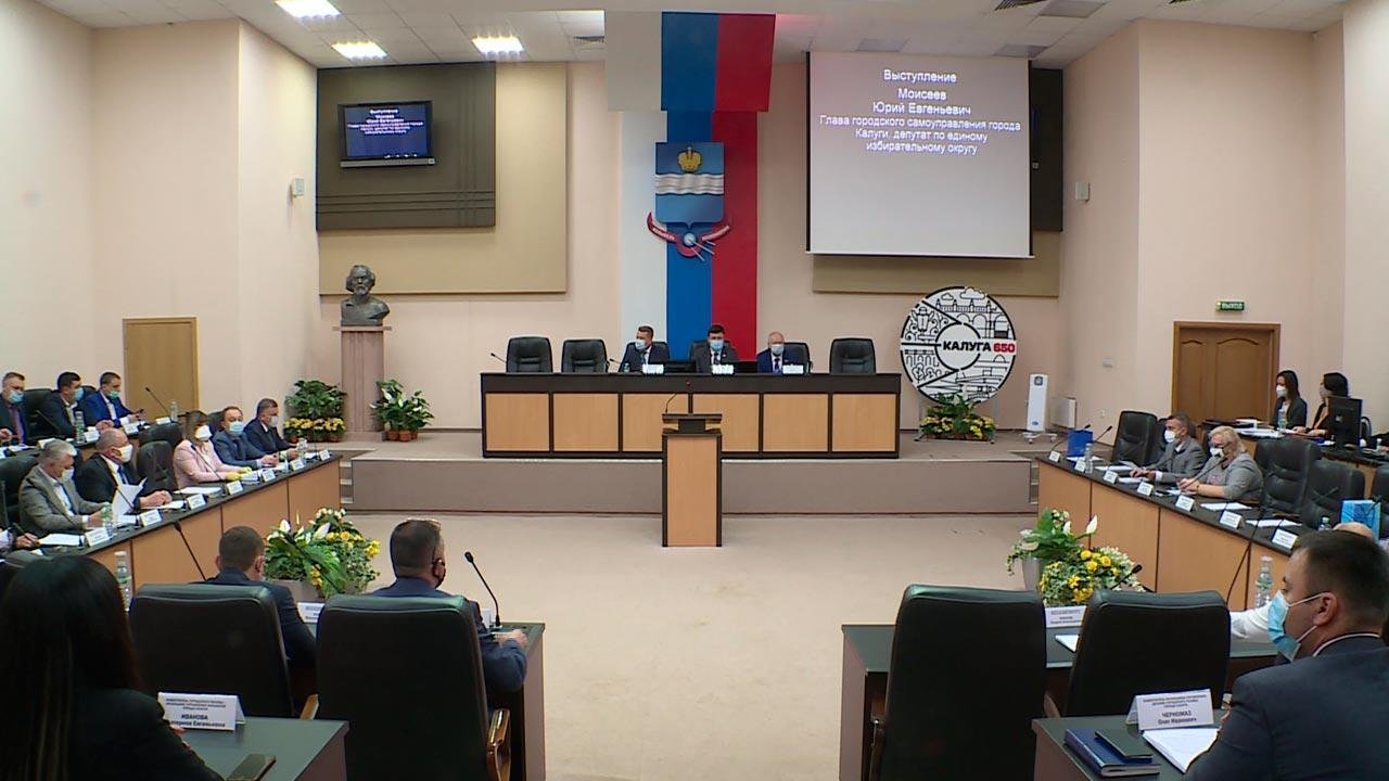 Объявлен конкурс на замещение должности городского головы Калуги