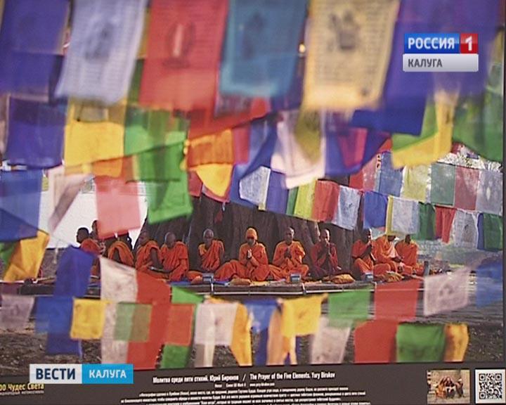 ВКалужском музее изобразительных искусств открылась выставка «100 чудес света»