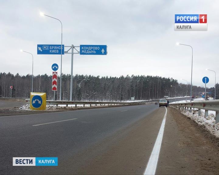 Под Калугой открыли движение по новоиспеченной развязке натрассе «Украина»