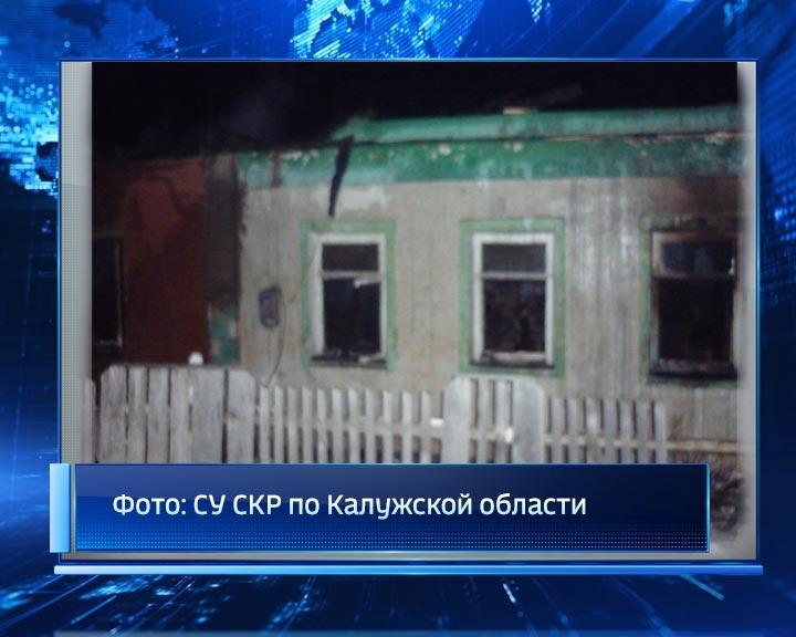 ВКалужской области напожаре погибли три человека, включая 2-х детей