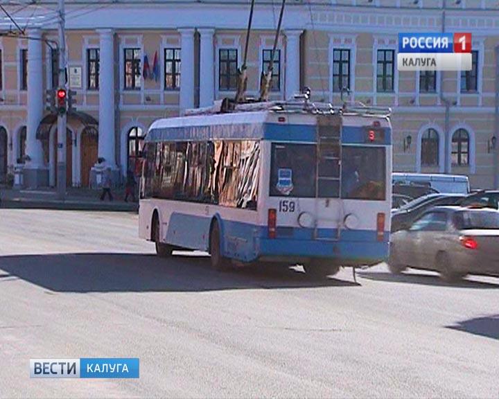 Для привлечение пассажиров калужский троллейбус вводит новые тарифы на транспортировку