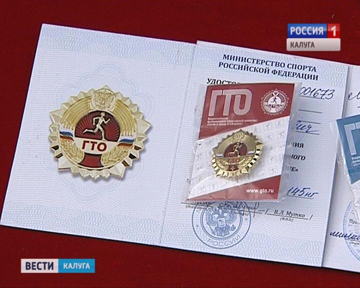 Значки-ГТО0411.jpg