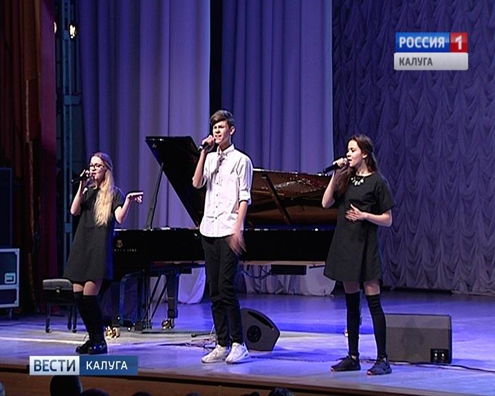 Калуга вокальный конкурс 2017
