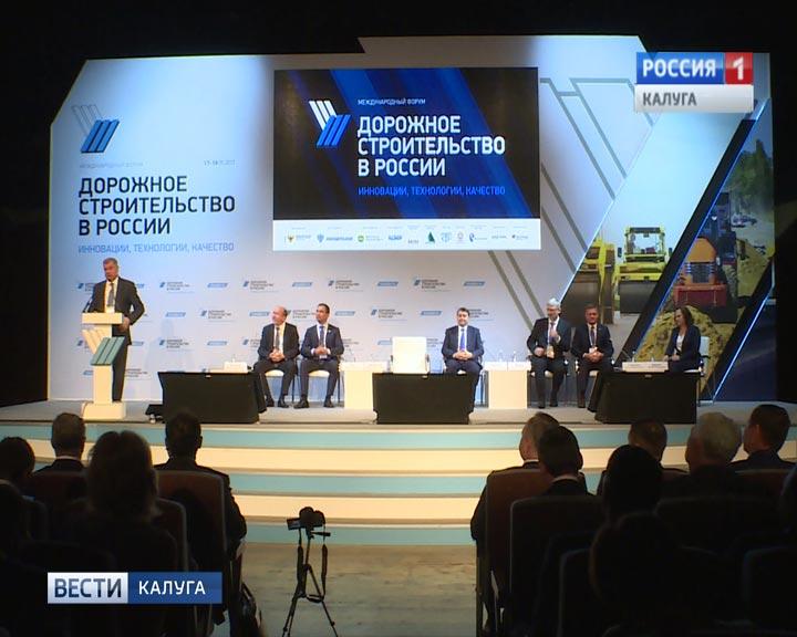 ВКалуге намеждународном консилиуме обсудят инновации икачество дорог в РФ
