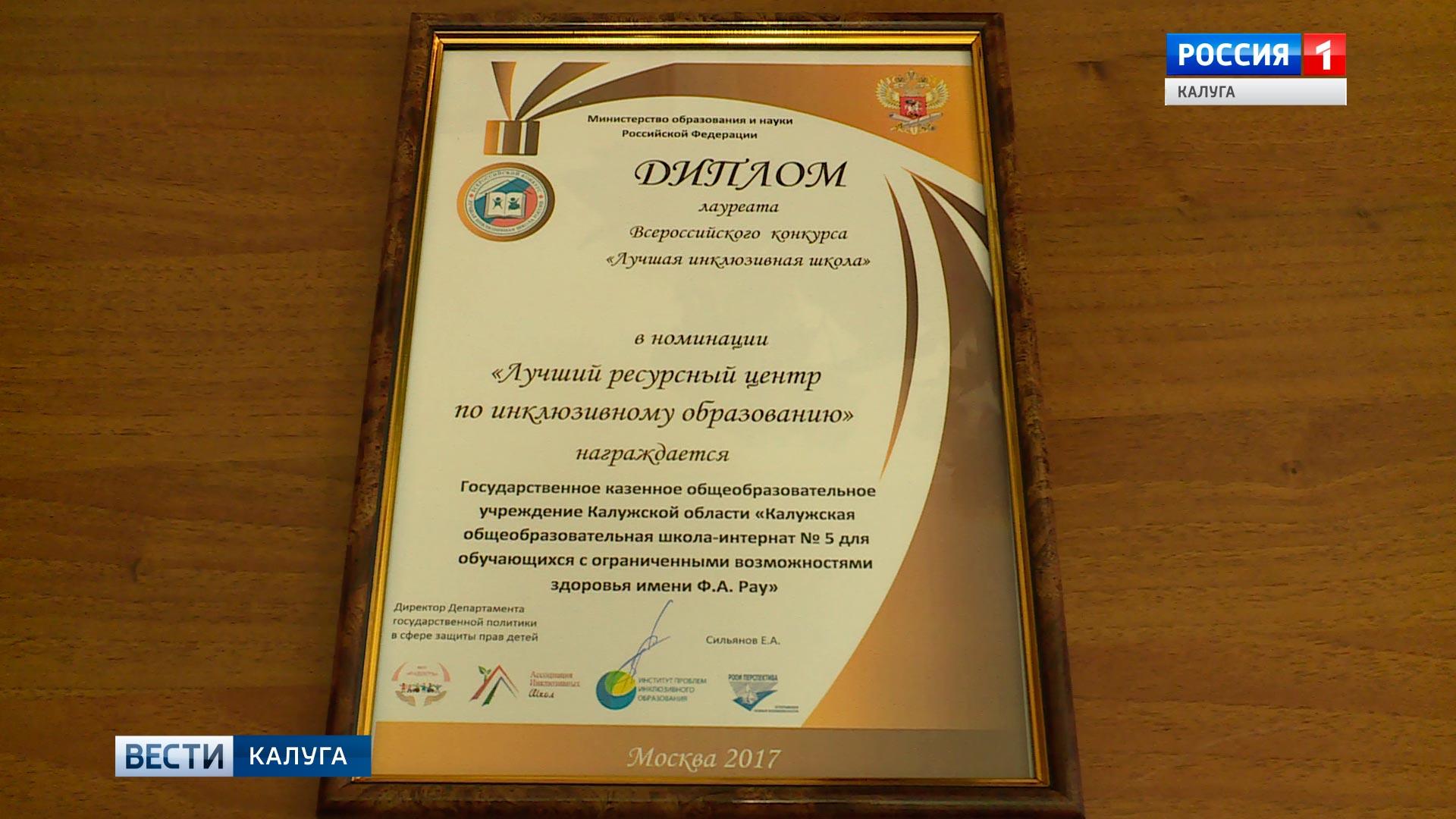 Всероссийский конкурс лучшие школ