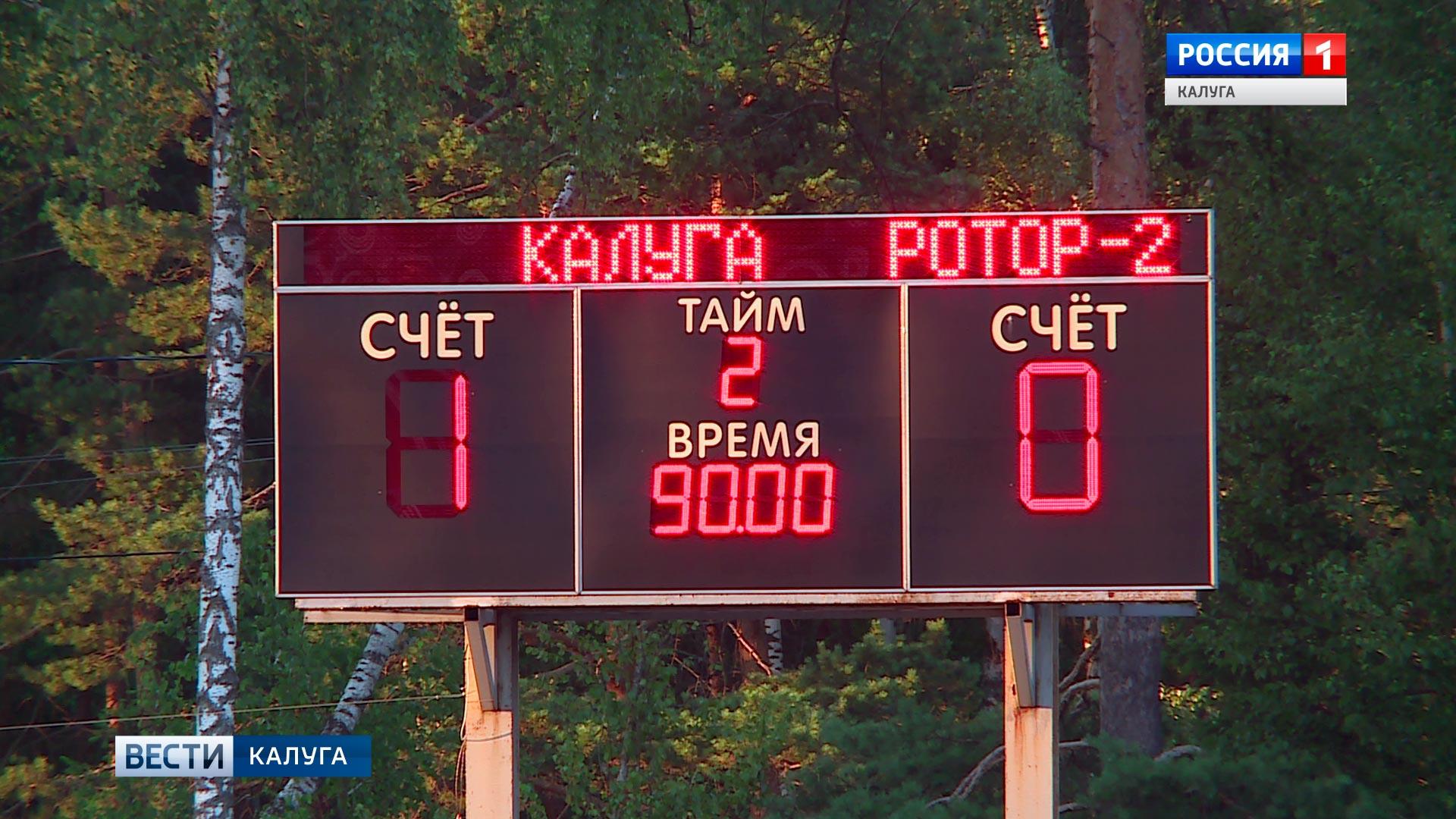 1-ый матч сезонаФК «Калуга» сыграет сволгоградским «Ротором»