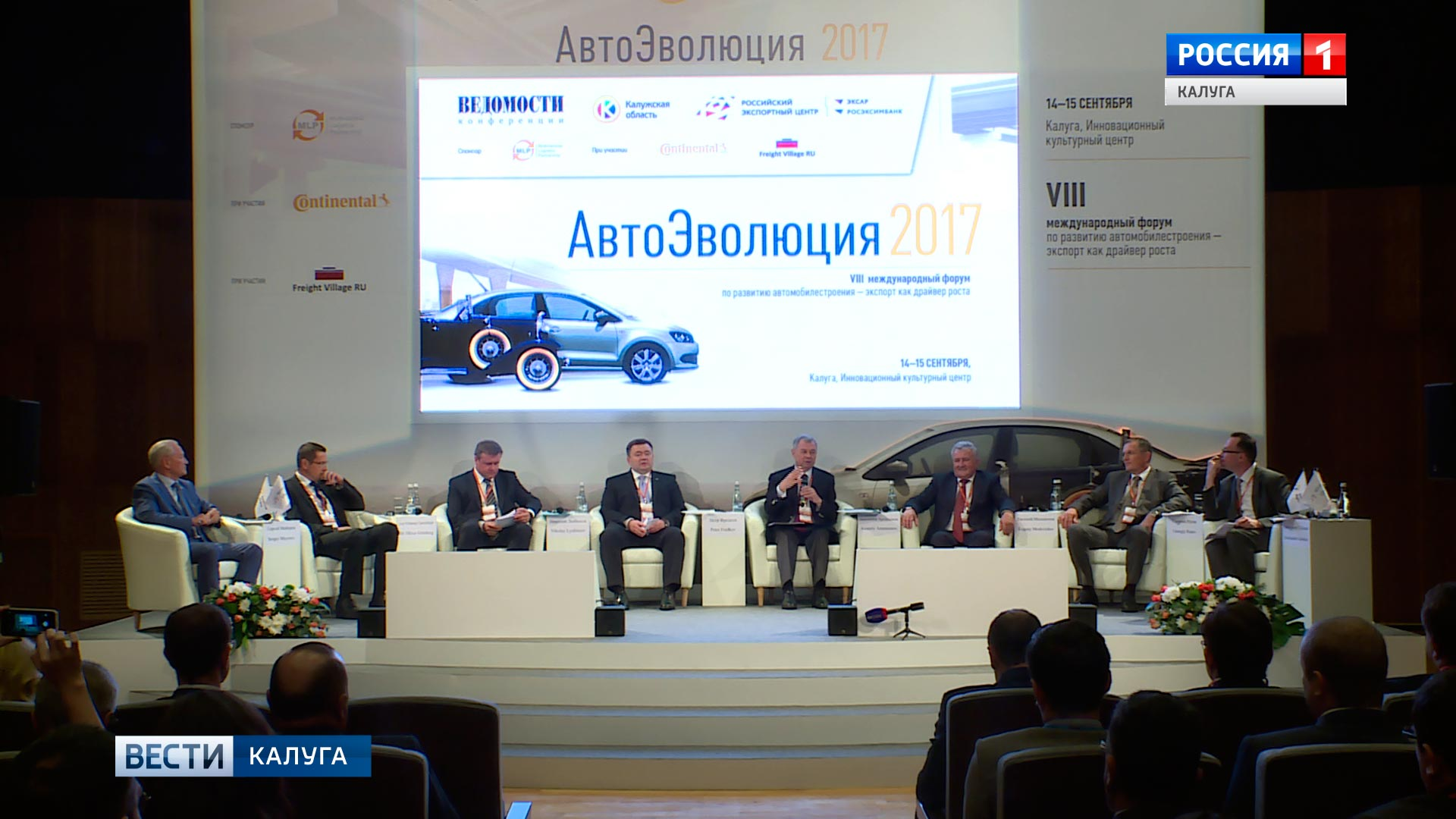 Руководитель региона Николай Любимов участвует в консилиуме поавтомобилестроению