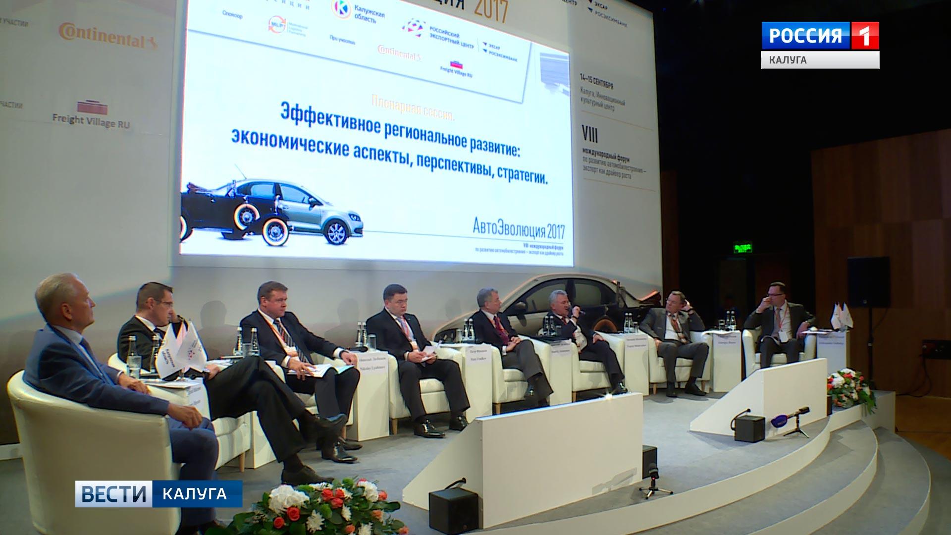 ВКалуге открылся двухдневный международный форум «Автоэволюция-2017»