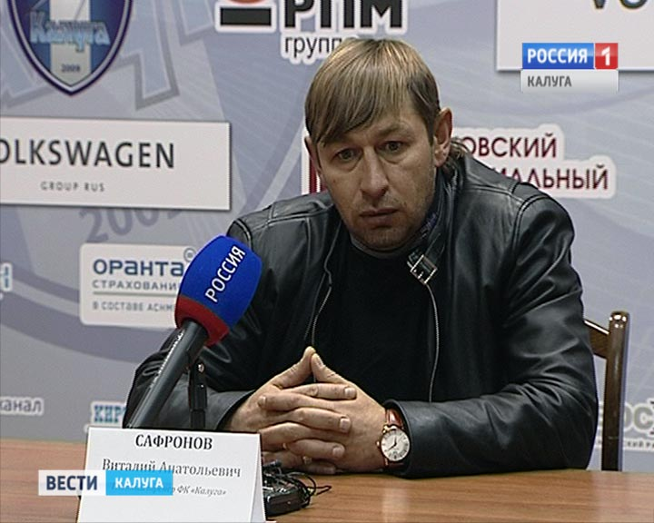 Виталий Сафронов покинул пост основного тренера «Калуги»