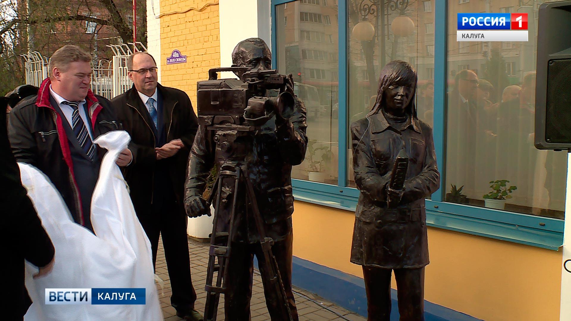Скульптуру, посвящённую профессиям корреспондента иоператора, открыли уздания ГТРК «Калуга»
