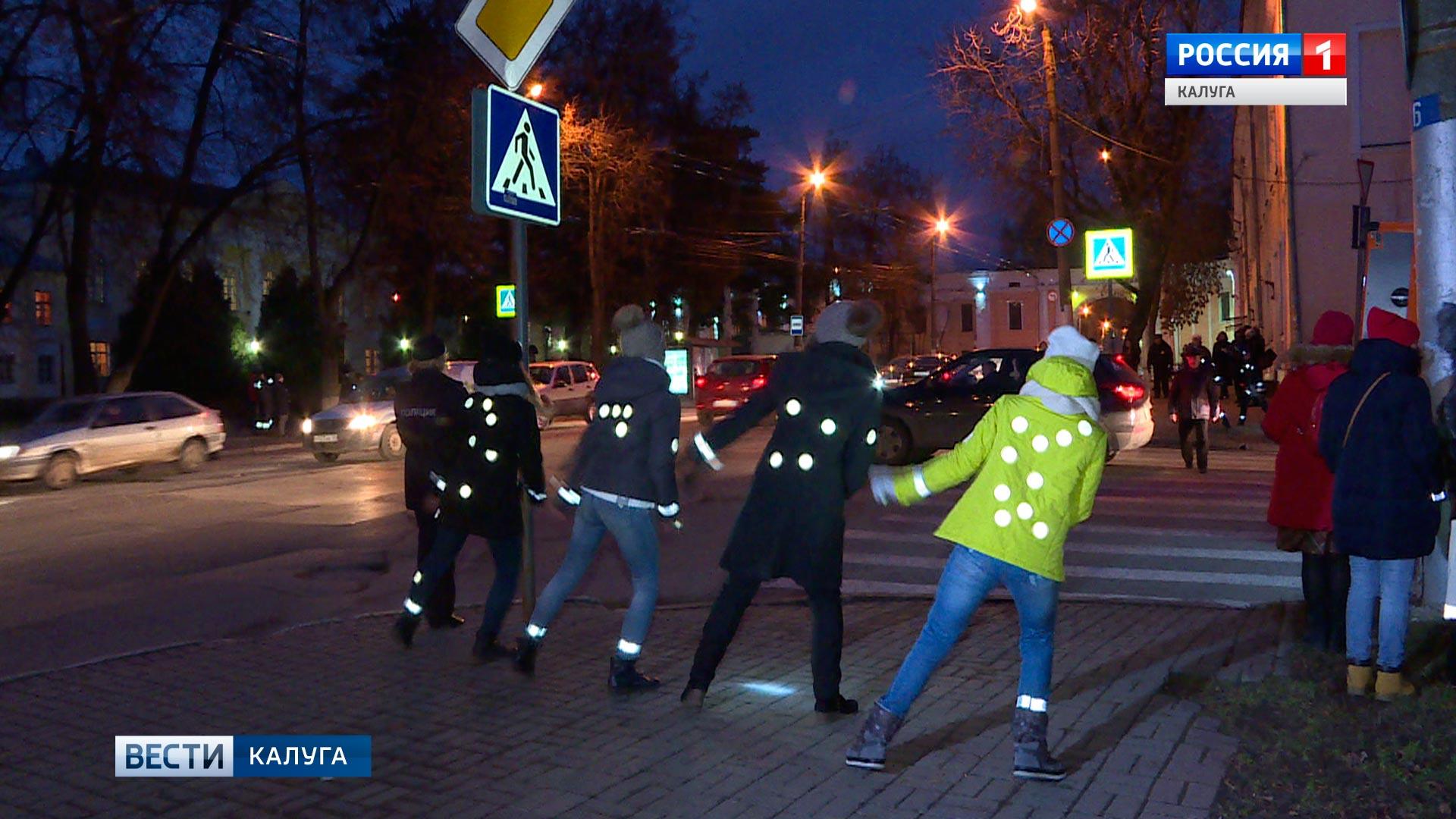 Флеш-моб на проезжей части: детей научили быть заметнее в темное время суток