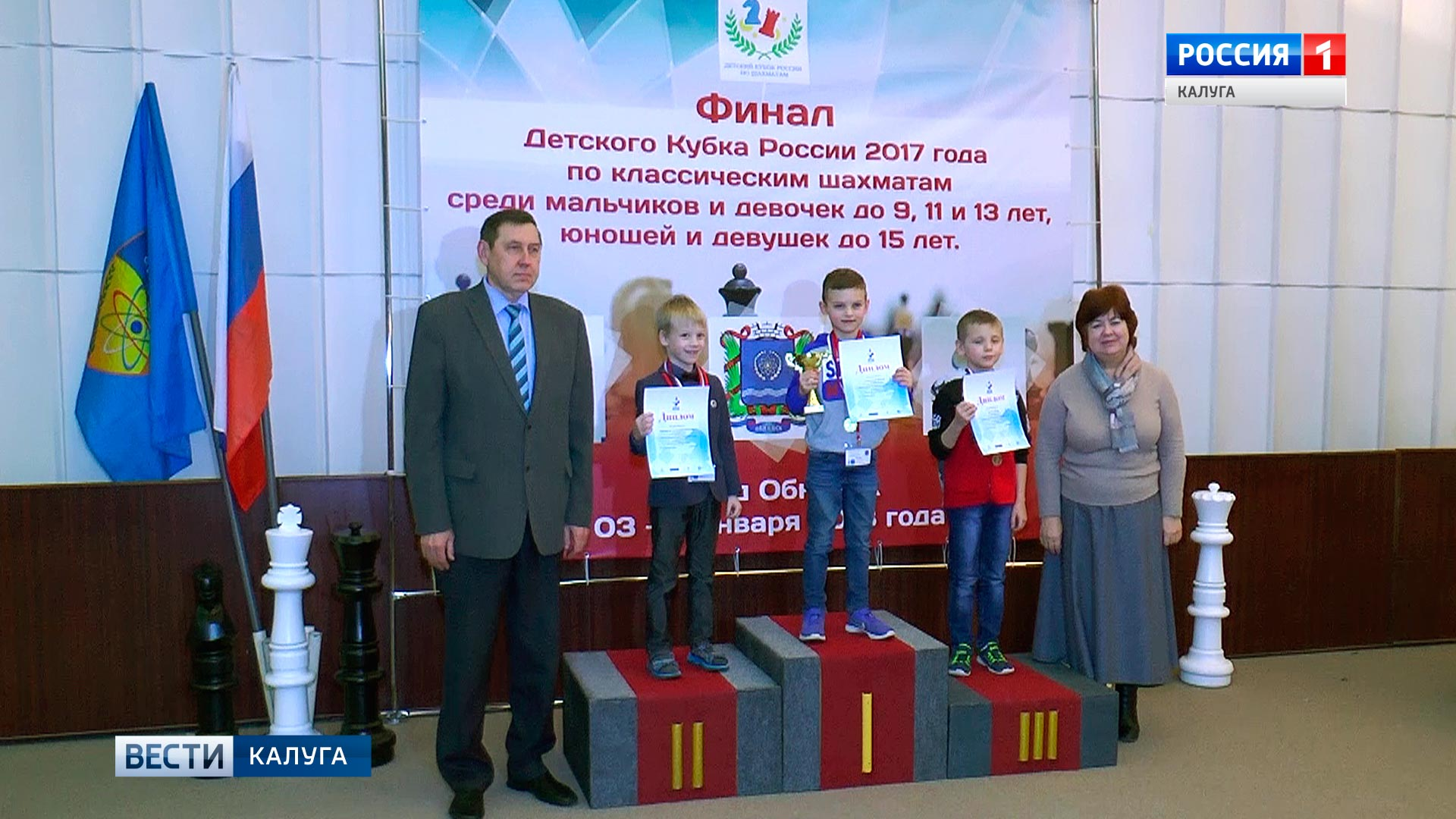Финал детского Кубка РФ пошахматам прошел вОбнинске
