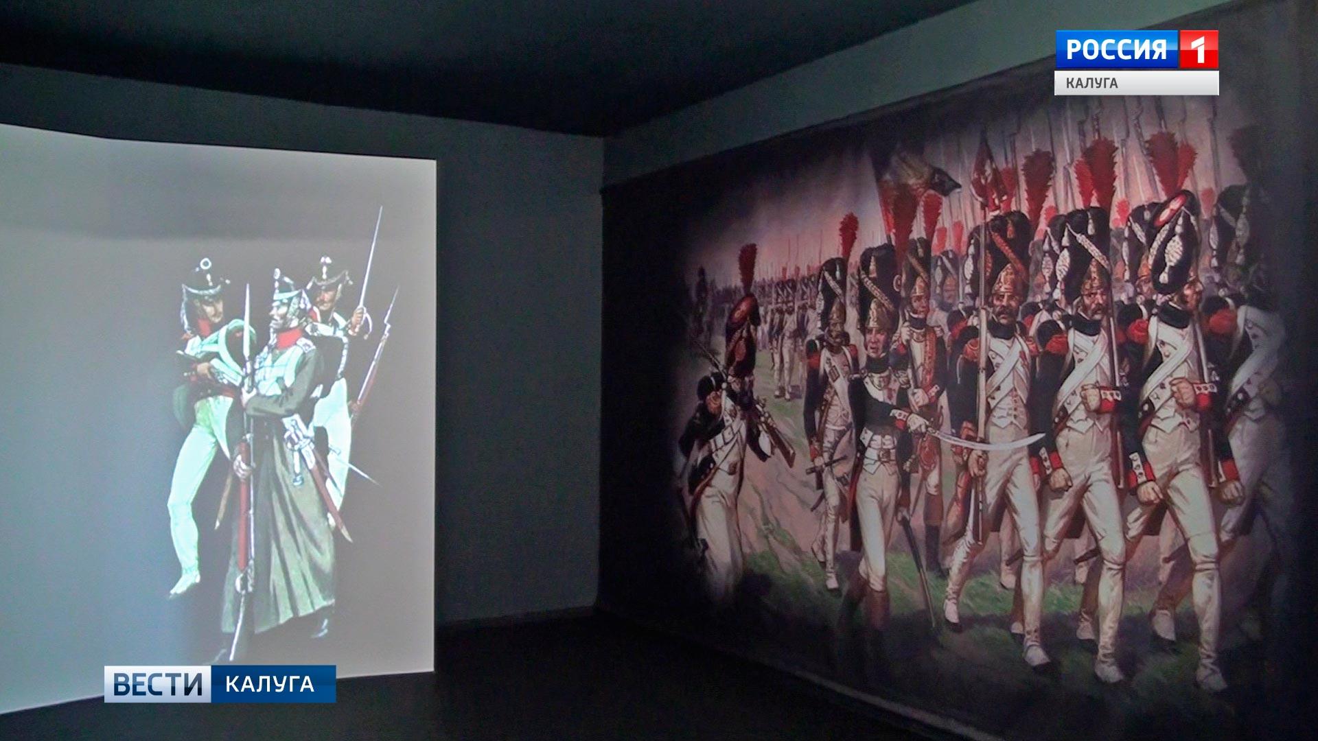 Под Калугой открылся интерактивный музей Отечественной войны 1812 года